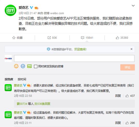 """爱奇艺再次出现""""深夜宕机"""" 相关话题登上微博热搜榜"""