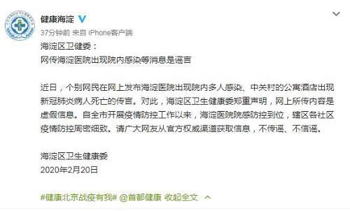 网传海淀医院多人感染、中关村的公寓酒店有新冠肺炎病人死亡,海淀卫健委回应