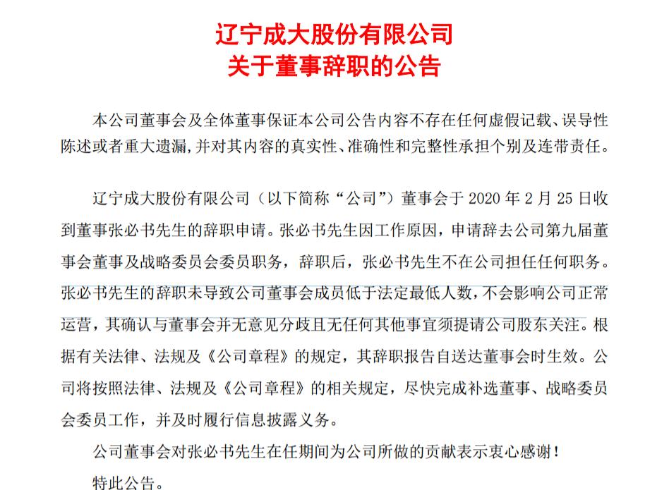 辽宁成大董事张必书辞职辞职后不