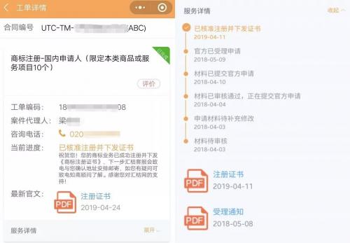 汇桔网知识产权线上服务助推广大企业战胜疫情!
