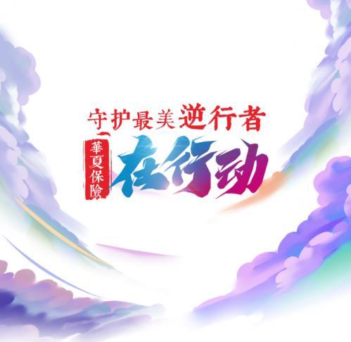 华夏保险上海分公司为虹桥路街道办事处捐赠防疫保险——守护最美逆行者系列公益活动