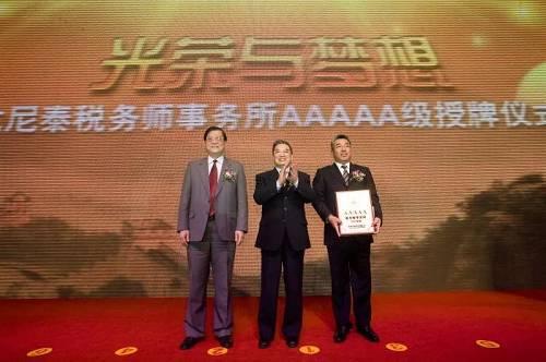 时任政协副主席李金华先生、中国注册税务师协会会长许善达先生为尤尼泰税务师事务所有限公司颁发AAAAA级牌匾,公司董事局主席刘志忠先生接过牌匾。