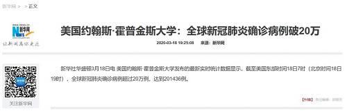 """而据海外网报道,中国以外新冠肺炎确诊病例数已经超过11万。钟南山院士表示,目前全球疫情""""震中""""在欧洲。"""