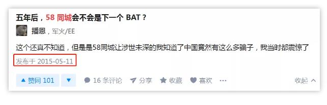 """「利用网络赚钱」被员工黑,被用户骂!曾经的""""下一个BAT"""",为何成了全民公敌?"""