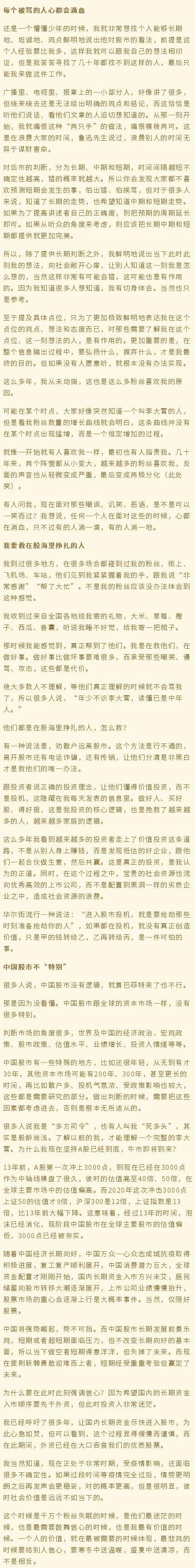 李大霄遭遇监管谈话属实 证监系统对个人处罚不一定公开