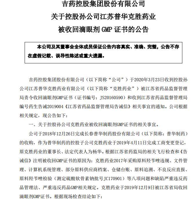 计提商誉5.5亿的吉药控股雪上加霜 孙公司克胜药业被责令收回滴眼剂GMP证书