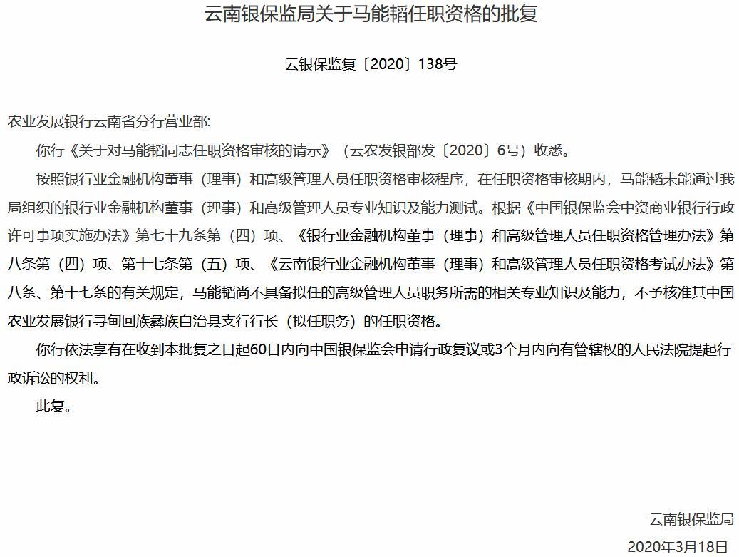 未通过考试 农发行云南省分行营