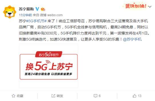 响答工信部号召,苏宁率先推出5G手机节