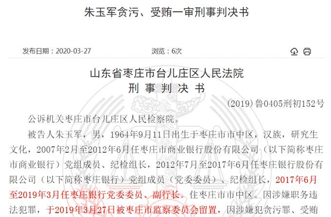 棗莊銀行原副行長貪污、受賄,安排多位下屬為自己謀利,一審被判13年
