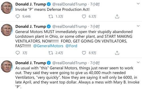 """特朗普表示,通用汽车早些时候承诺""""很快""""提供4万台呼吸机,但现在却改口称要到四月下旬才能供货6000台,同时还向政府漫天要价。Mary Barra(通用汽车CEO)总是把事情搞得一团糟。"""