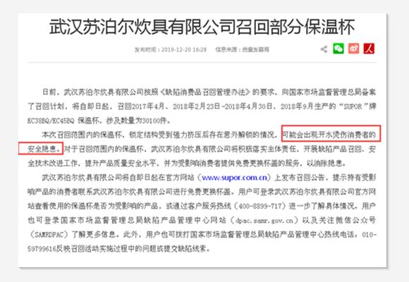 武汉苏泊尔召回问题保温杯3万件