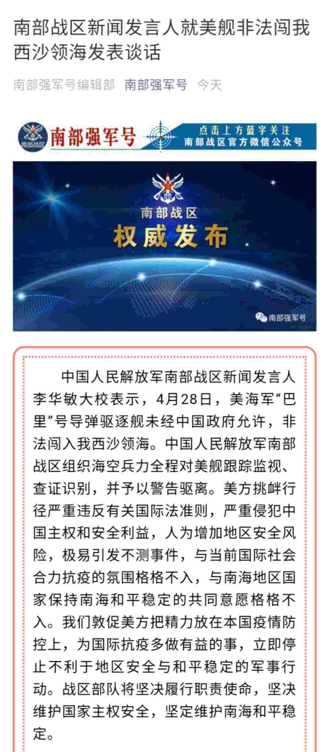 美驱逐舰作凶闯入中国西沙领海手机上买彩票的app,南部战区音信说话人回答