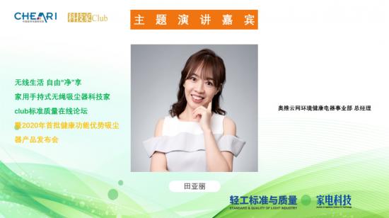 奥维云网环境健康电器事业部总经理田亚丽