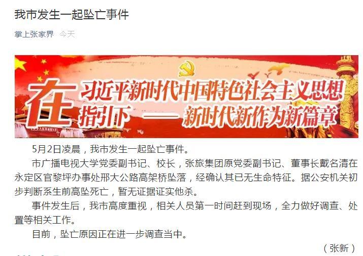 张家界前董事长戴名清2日凌晨坠亡此前辞任公司多项职务-新闻频道-和讯网