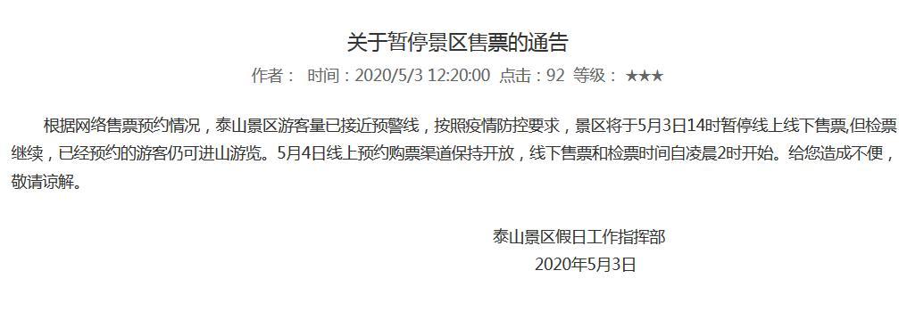 泰山景区今日14时暂停售票已预约游客仍可进山游览-新闻频道-和讯网
