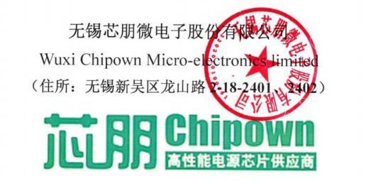 无锡芯朋微电子IPO:公司营收账款逐年上升,供应商集中度高达90%,存在对实达集团坏账难以收复等问题