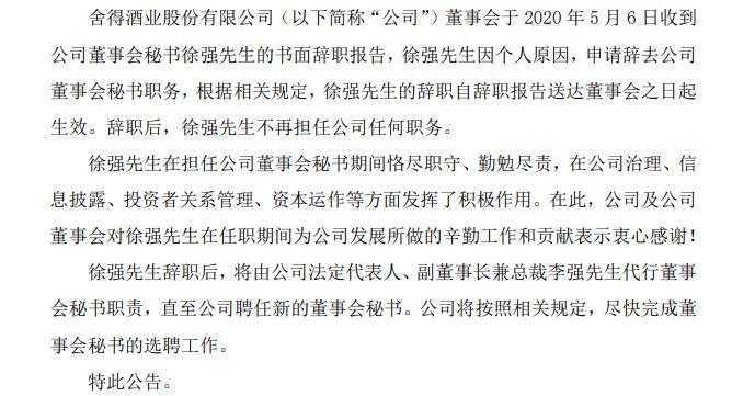 舍得酒业董事会秘书徐强辞职2019年薪酬69.96万元-股票频道-和讯网