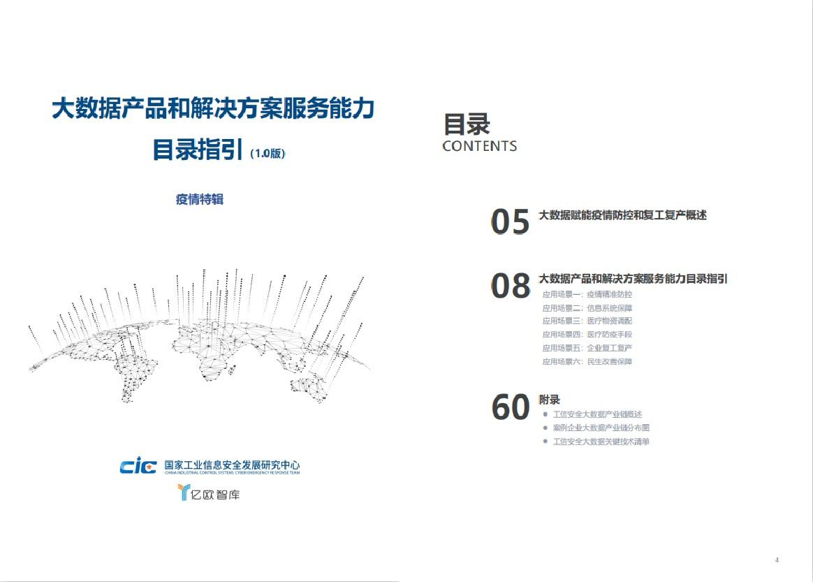 《大数据产品和办理方案办事本事目录指引》公布,蜜度信息舆论监测系统入选