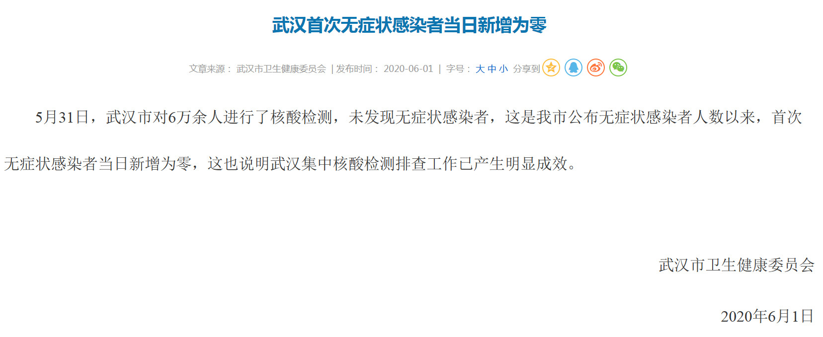 好消息!武汉首次无症状感染者当日新增为零