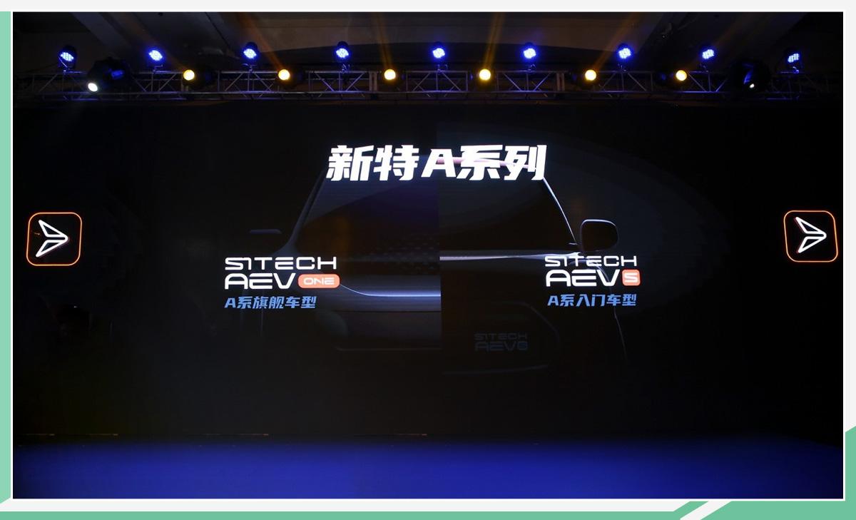 新特发布全新A系列矩阵 新车AEVs预计9月上市