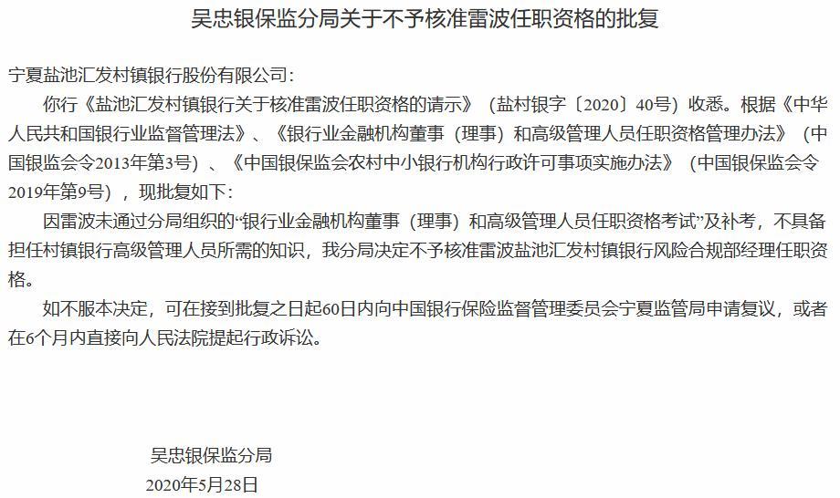 任职考试未通过 盐池汇发村镇俄罗斯18younggi美国风险合规部经理雷波任职被否