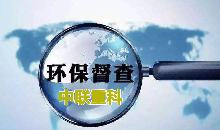 2019年因环境违法收5大罚单收到手软,向统计局提供不真实资料被罚20万,中联重科怎么了?