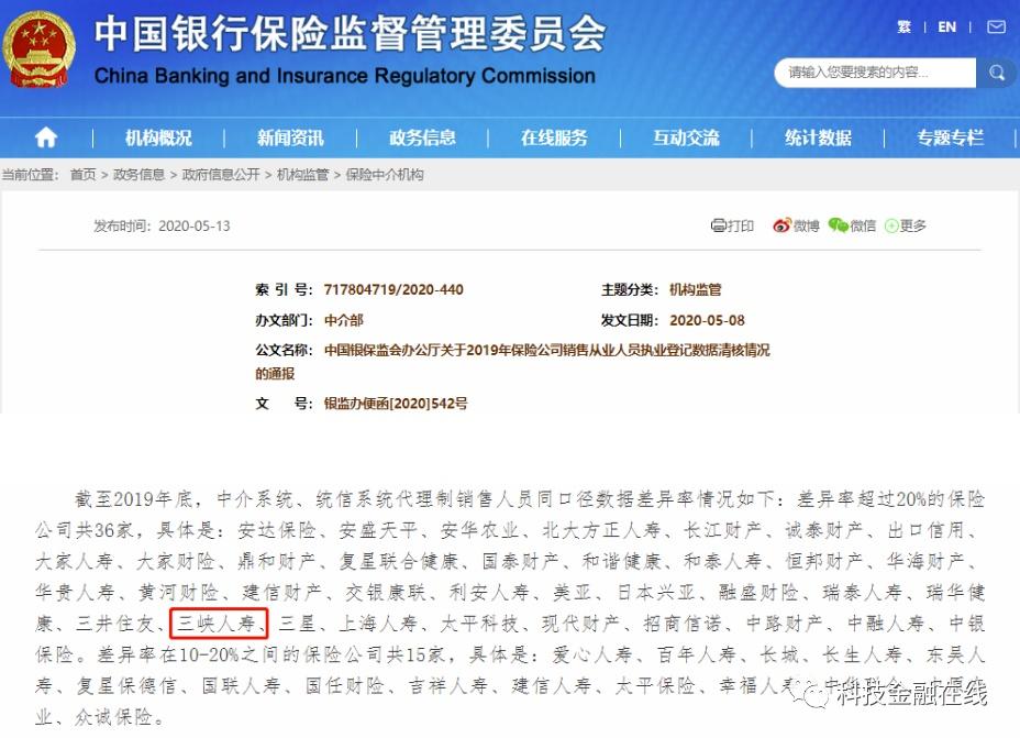 """三峡人寿频遭监管""""点名"""" 两年净亏3亿 新产品备案被叫停半年"""