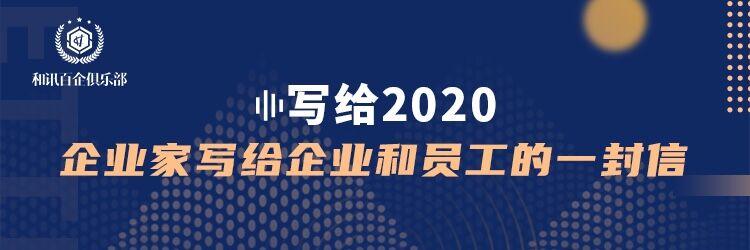 写给2020 | 征程再起,我们为谁而战?
