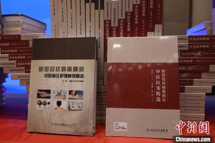 新冠肺炎中医医案类专著在京首发 覆盖各类型60个病例