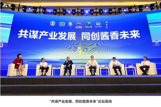 开启属于赤水河的酱酒故事――世界酱香型白酒核心产区七家企业签署共同发展宣言