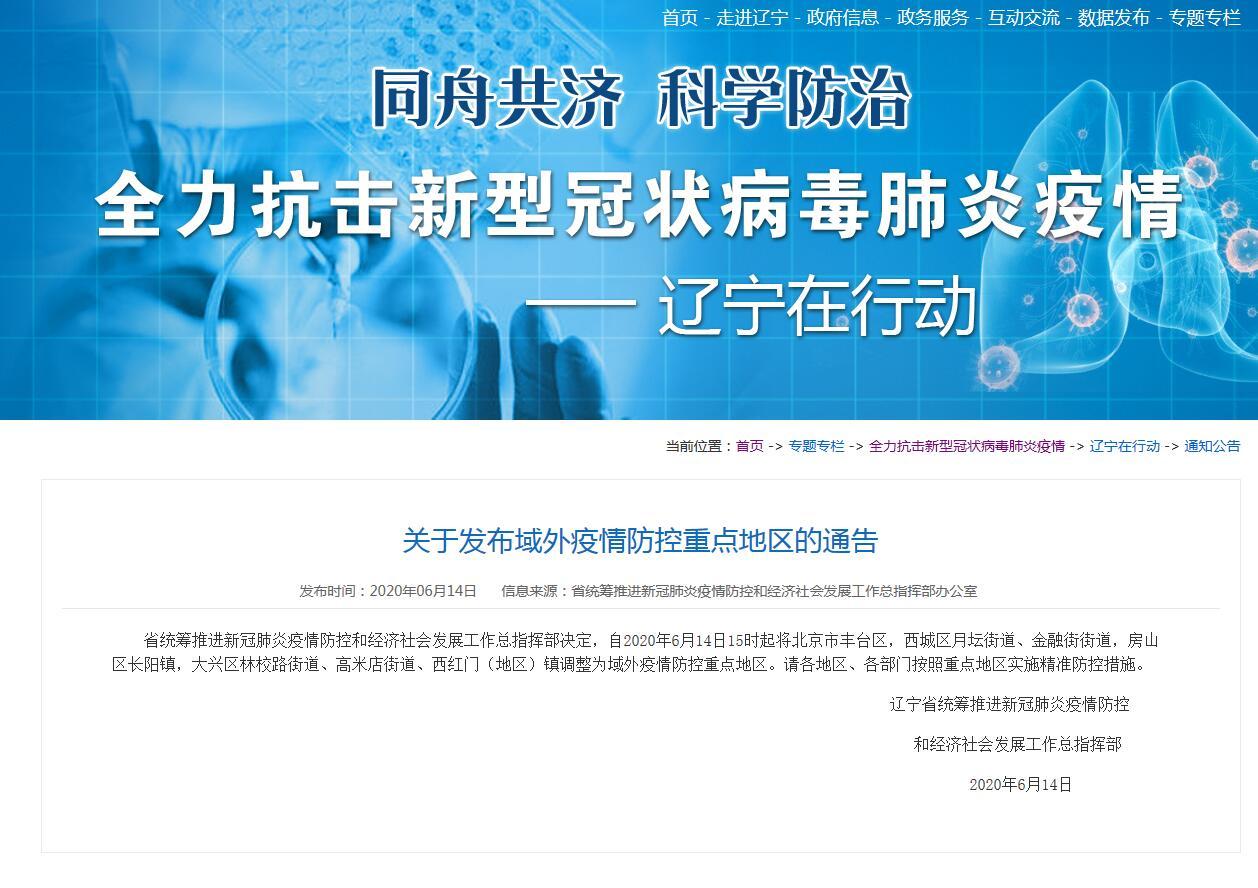 辽宁发布关于域外疫情防控重点地区的通告