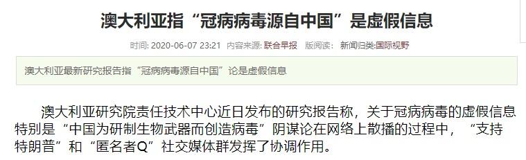 """用""""水军""""炒作阴谋论!澳大利亚研究院27页报告揭美国如何借疫情抹黑中国"""
