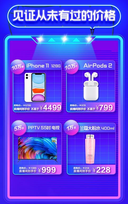 """618价格战惊现""""白刃互搏""""苏宁官宣iPhone 最低价"""