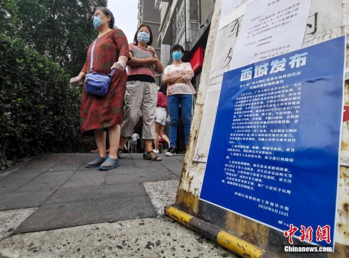新发地疫情以来 北京累计本地新增确诊病例137例
