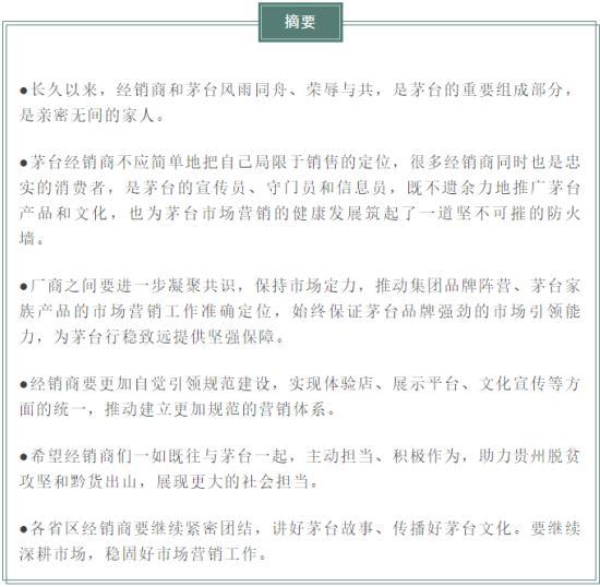 茅台主官定调茅台酒市场工作关键词:家族产品定位准确,营销体系更加规范