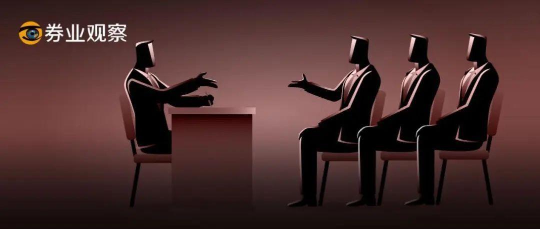 西部证券、华福证券等被监管约谈