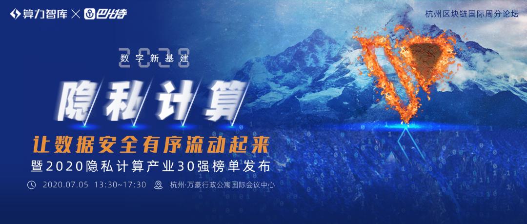 7月5日杭州国际区块链周10大议题引爆2020