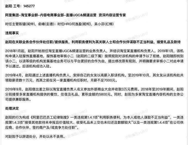 传阿里通报原淘宝直播负责人赵圆圆违规:利用职务便利 为女友谋取高薪工作