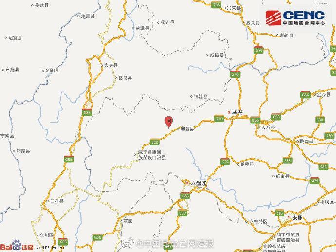 贵州毕节市赫章县发生4.5级地震 震源深度13千米