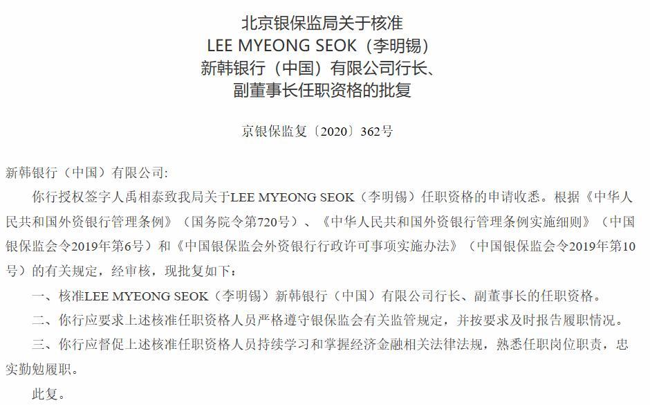 新韩银行(中国)行长、副董事长李明锡任职资格获批