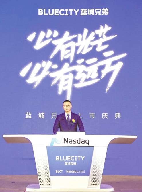 焕发更多社会价值和商业价值 蓝城兄弟BlueCity上市首日暴涨46%