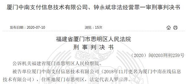 未持牌从事资金清算,厦门中南支付被判非法经营罪