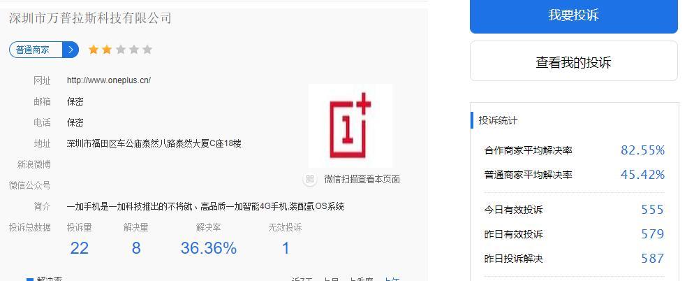 刘作虎无奈食言 一加手机被指无售后、价保 | 互联网315进行时
