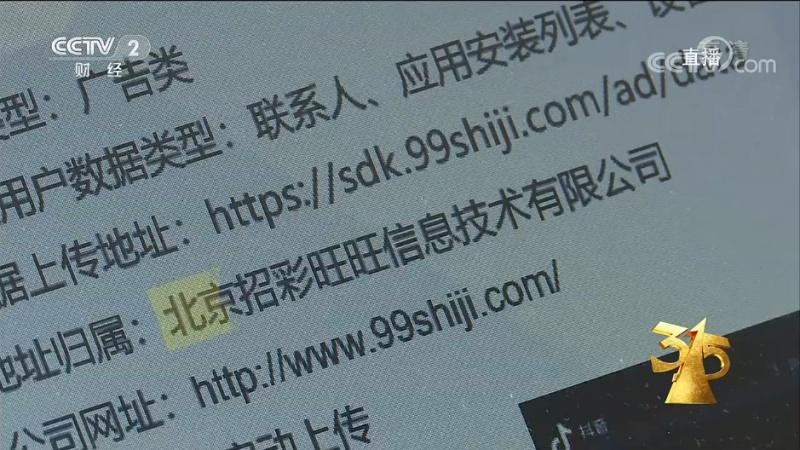 蓝鲸315丨国美易卡等手机软件遭曝光,内嵌SDK插件盗取用户短信等隐私