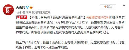 新疆(含兵团)16日新增新冠肺炎确诊病例5例