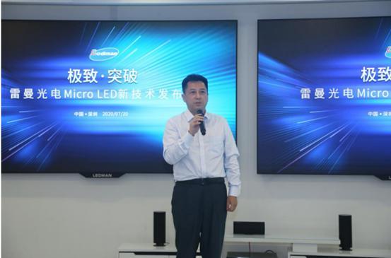 雷曼光电董事长兼总裁李漫铁