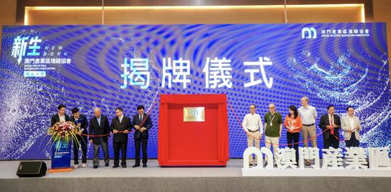 币安区块链研究院参与澳门产业区块链协会成立大会