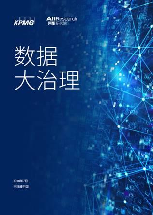 毕马威中国与阿里研究院联合发布《数据大治理》报告