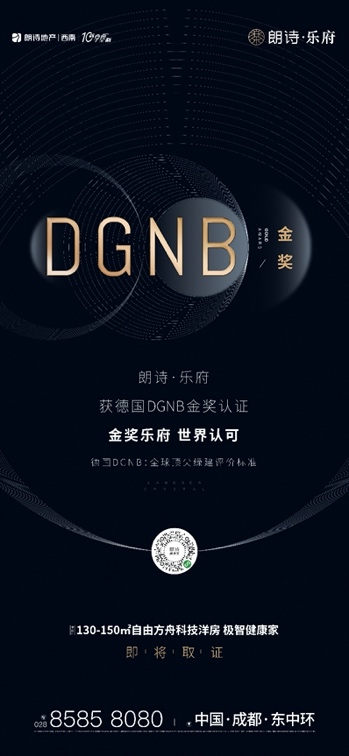 朗诗乐府荣获德国DGNB金奖认证 绿建创新能力再获国际认可