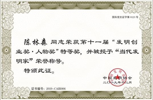 """苏大维格董事长陈林森获""""发明创业奖•人物奖""""特等奖"""